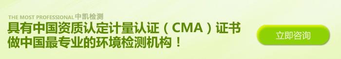 中凯检测CMA资质
